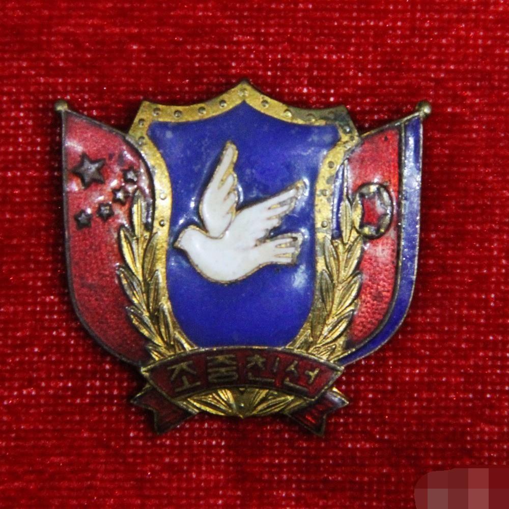 图17:朝中友谊纪念章