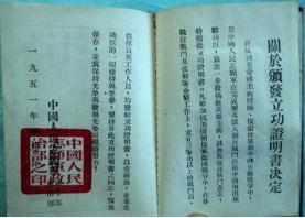 图2:志愿军政治部制定的立功条例