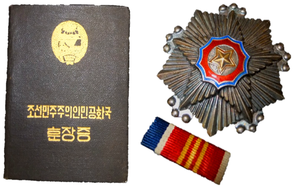图10:朝鲜三级国旗勋章证书和勋章