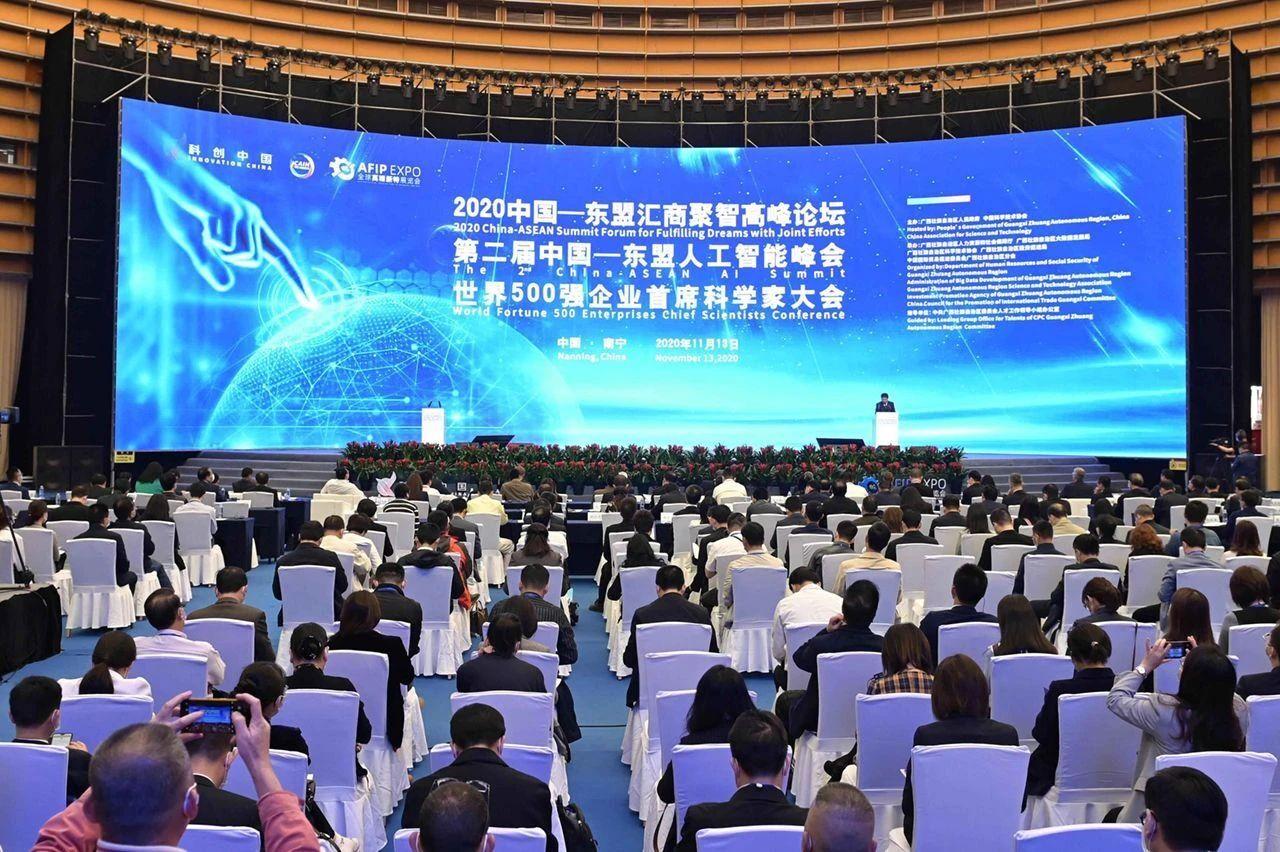 天融信参加第二届中国—东盟人工智能峰会
