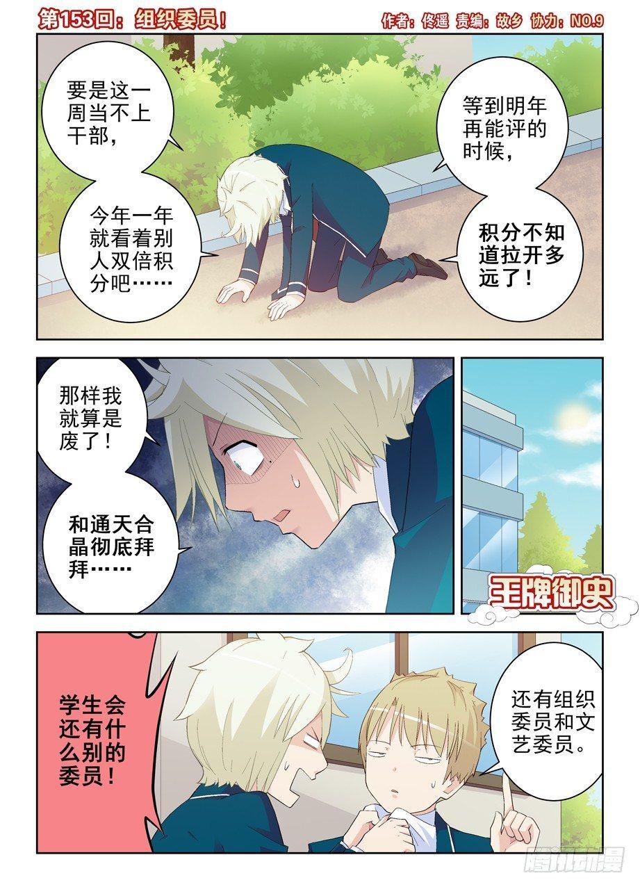 僵尸王漫画:《王牌御史》第153话 组织委员!