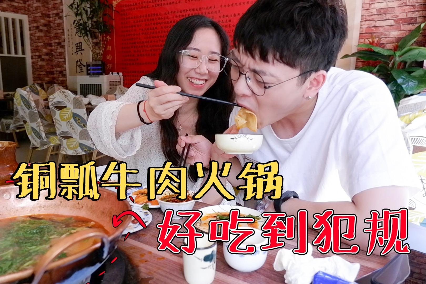 小情侣在大理吃铜瓢牛肉火锅,好吃到犯规!
