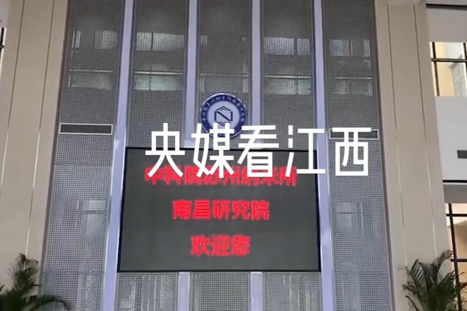 共舞长江经济带 央媒看江西产业创新升级
