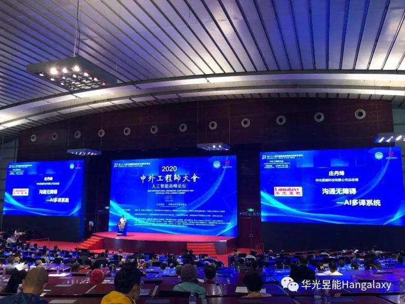 2020中外工程师大会暨人工智能高峰论坛在深召开