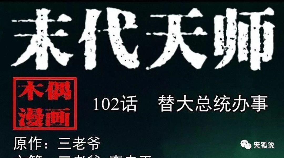 僵尸王漫画:末代天师第102话之替大总统办事