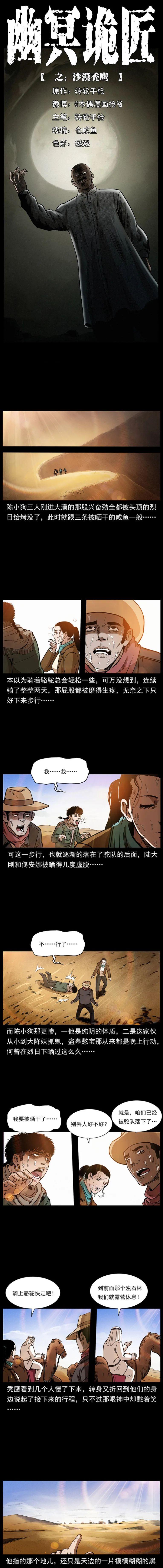 僵尸王漫画:幽冥诡匠之沙漠秃鹰