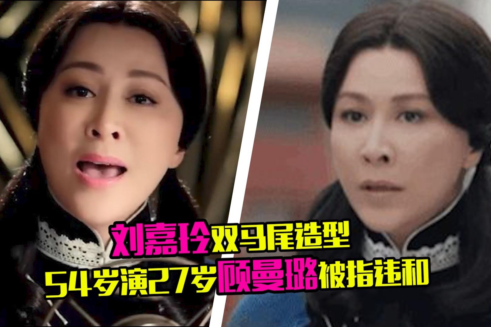 54岁刘嘉玲演27岁顾曼璐,双马尾造型曝光,太违和!