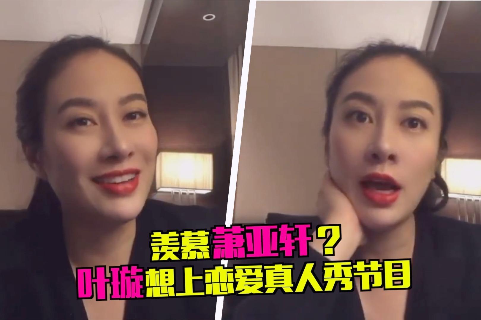 羡慕萧亚轩?40岁叶璇自曝想上恋爱节目,谈结婚不是最重要的目标
