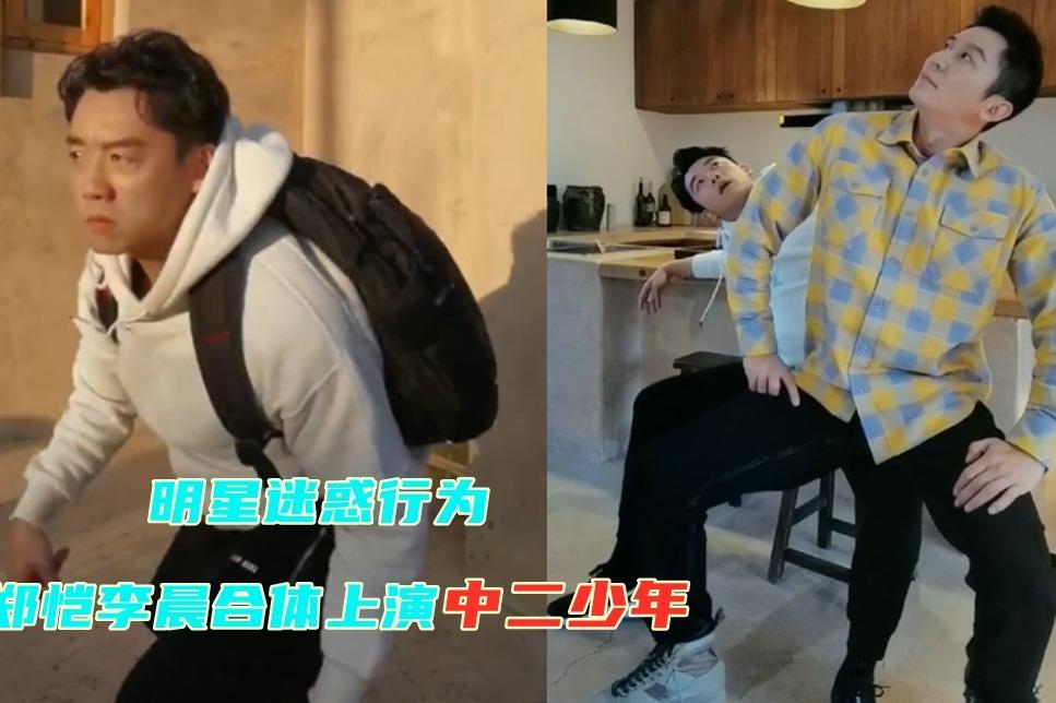 中二少年!郑恺李晨演绎上学时期迷惑行为,魔性抖腿超搞笑