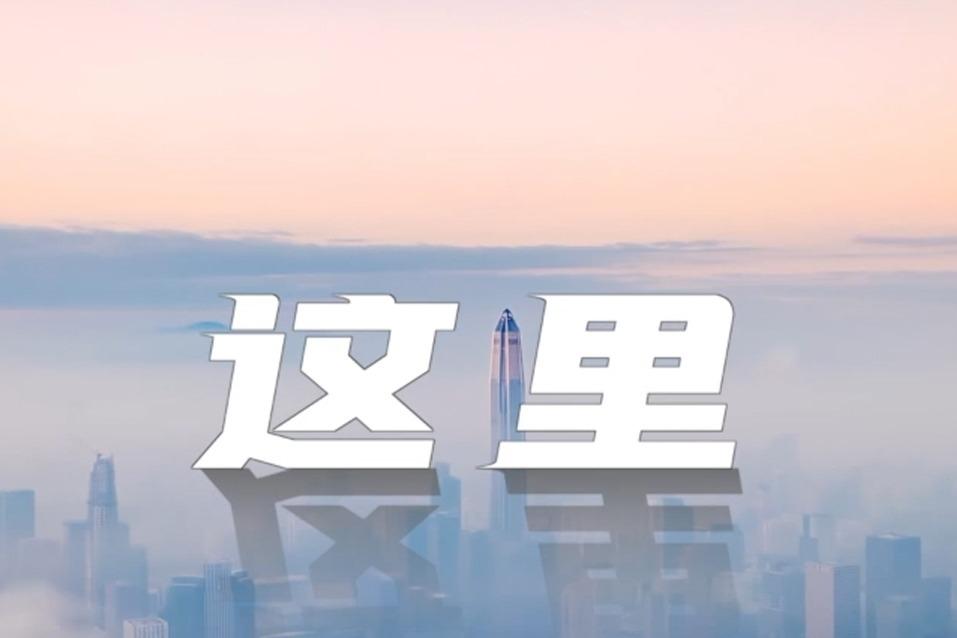 """解锁深圳新玩法,快来一起""""i游深圳""""吧!"""