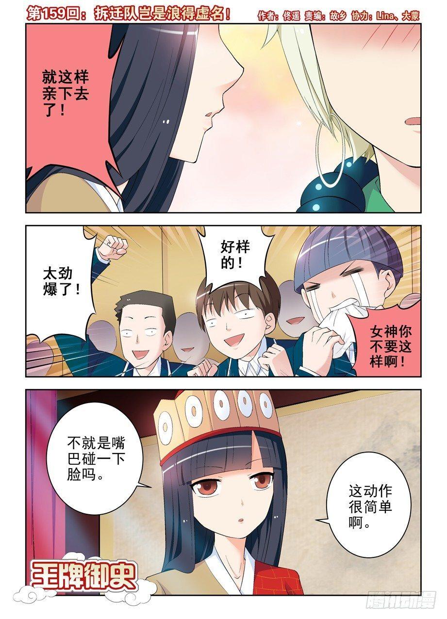 僵尸王漫画:《王牌御史》第159话 拆迁队岂是浪得虚名!