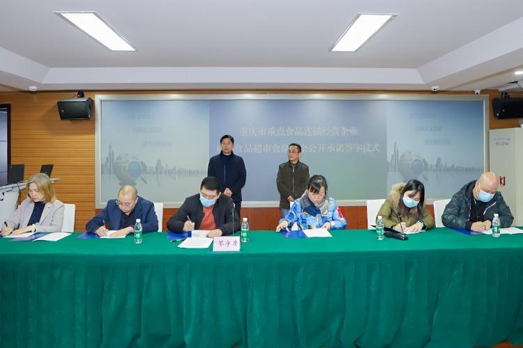 视频丨 重庆18家企业签订食品安全公开承诺书