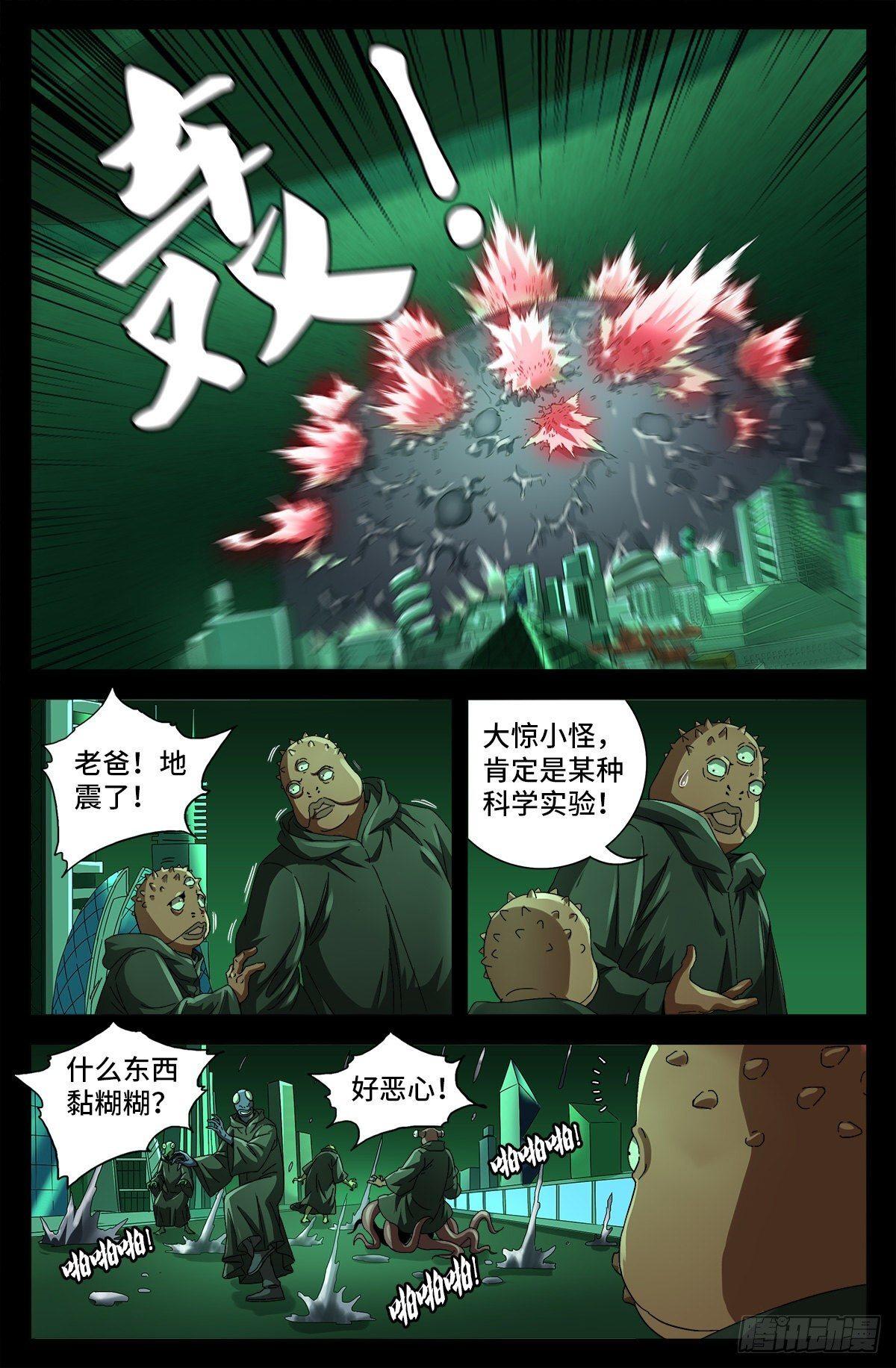 僵尸王漫画:戒魔人 第696话 霸尼之死