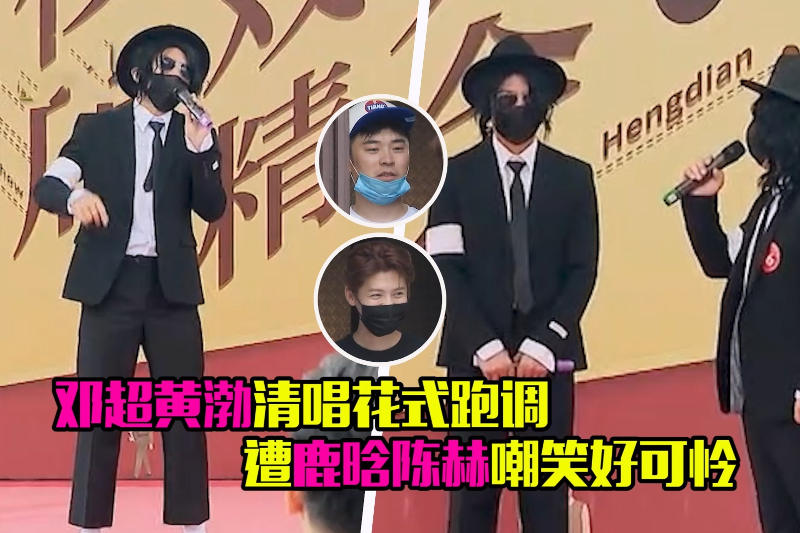 邓超黄渤清唱花式跑调,简陋的舞台上尬演