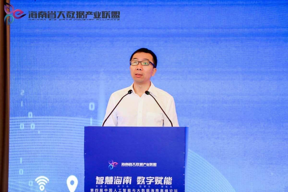 第四届中国人工智能与大数据海南高峰论坛圆满落幕