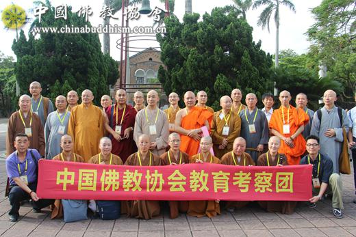 2017年5月,由中国佛学院等11所佛教院校组成的中国佛教协会三大语系教育考察团赴台进行考察交流。(图片来源:中国佛教协会)