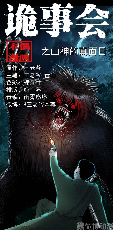 僵尸王漫画:三老爷诡事会之山神的真面目