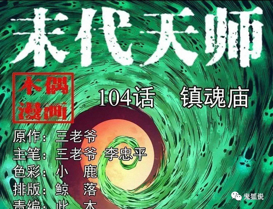 僵尸王漫画:末代天师第104话之镇魂庙