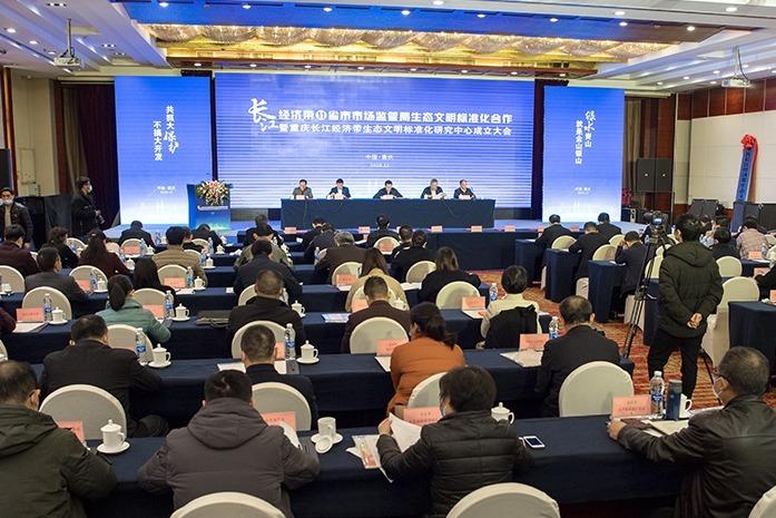 视频丨重庆等11省市启动生态文明标准化合作