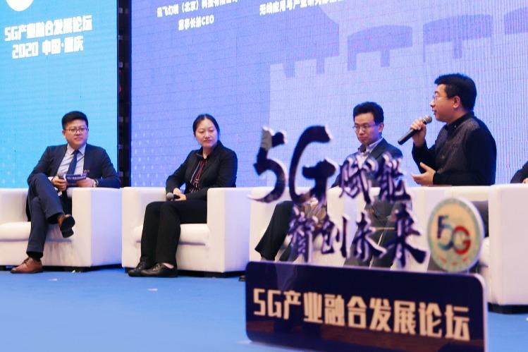 视频丨5G产业融合发展论坛在重庆召开