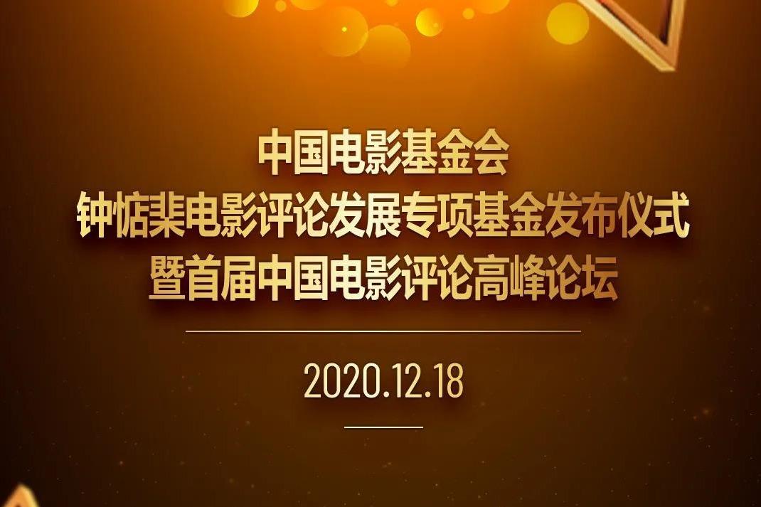 视频丨 钟惦棐电影评论发展专项基金发布仪式在江津举行