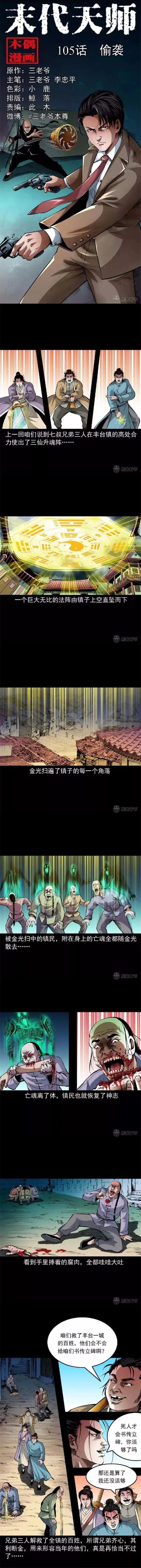 僵尸王漫画:末代天师第105话之偷袭