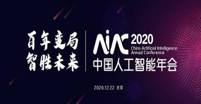 上榜2020《人工智能潜力50》企业 小i机器人再获年度认可
