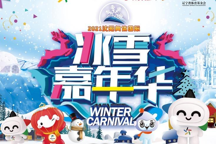 盛京冰雪季:奥体冰雪嘉年华