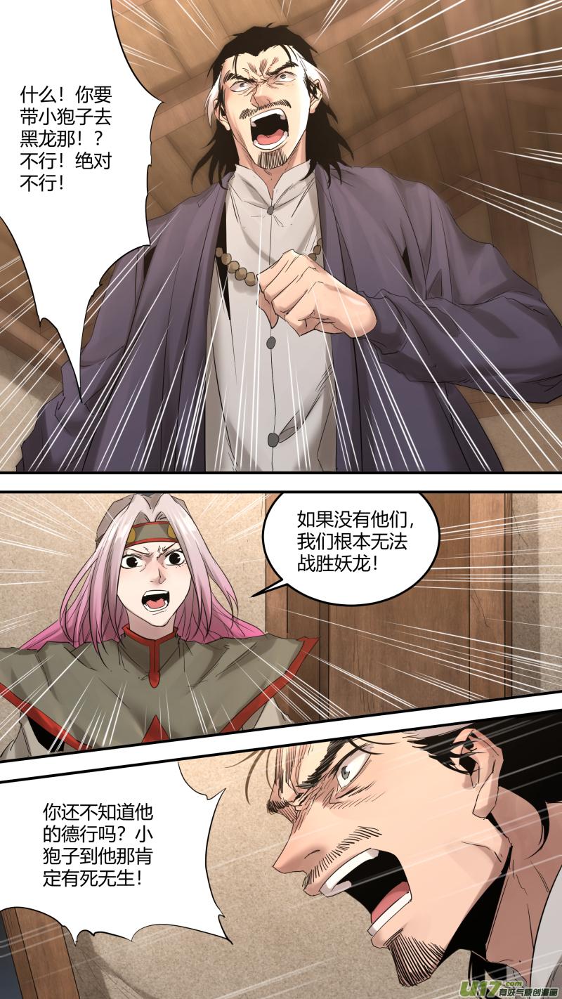 僵尸王漫画:锁龙 - 0187.灭世魔龙