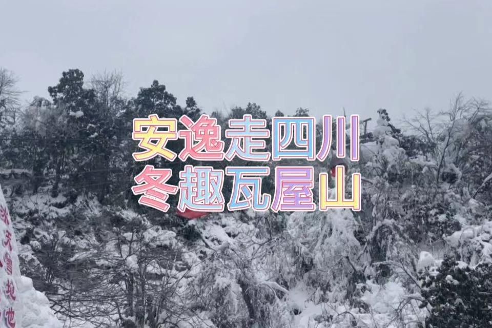 Vlog | 与你邂逅瓦屋山 欣赏一场南国冰雪