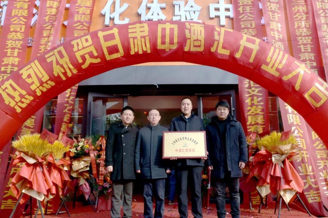 中酒汇甘肃1号店开业 商投集团构建高端白酒生态平台
