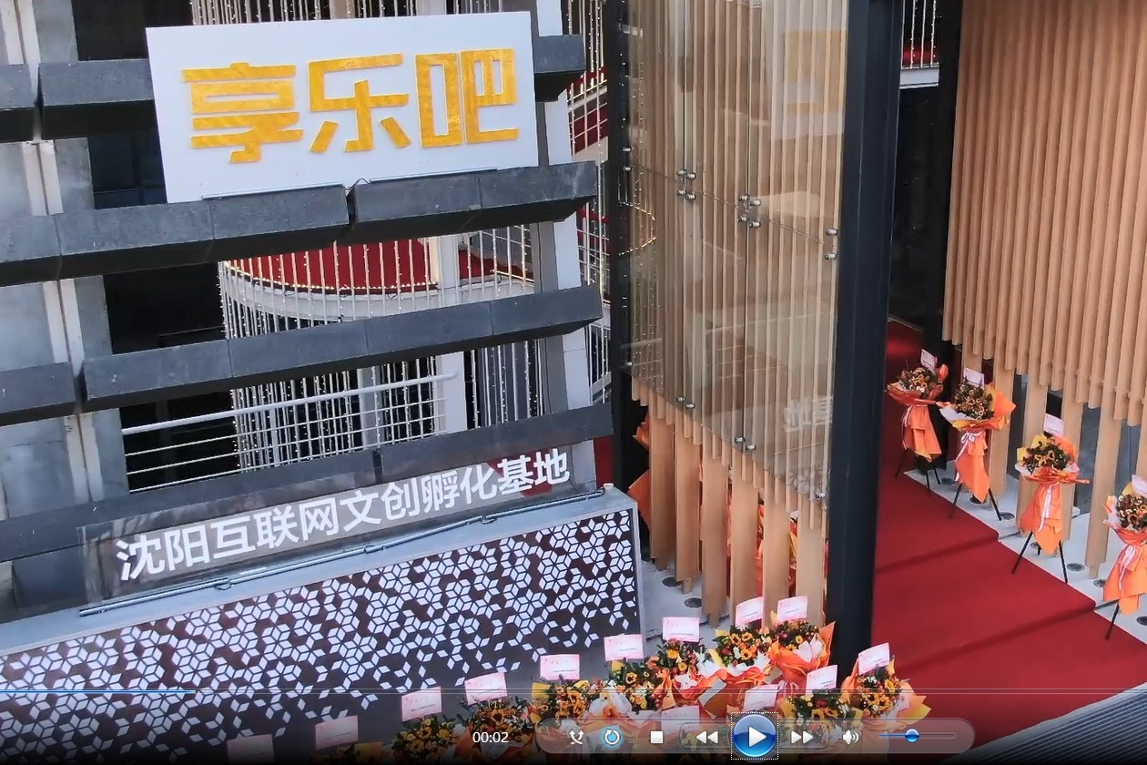 12 月 22 日,沈阳享乐吧文化产业园正式在中国工业博物馆挂牌成立