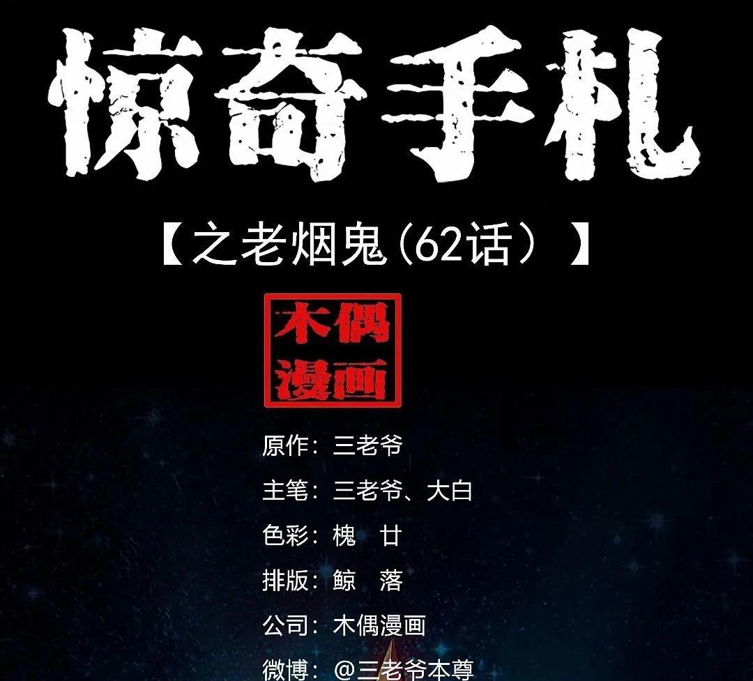 僵尸王漫画:惊奇手札之老烟鬼(62)