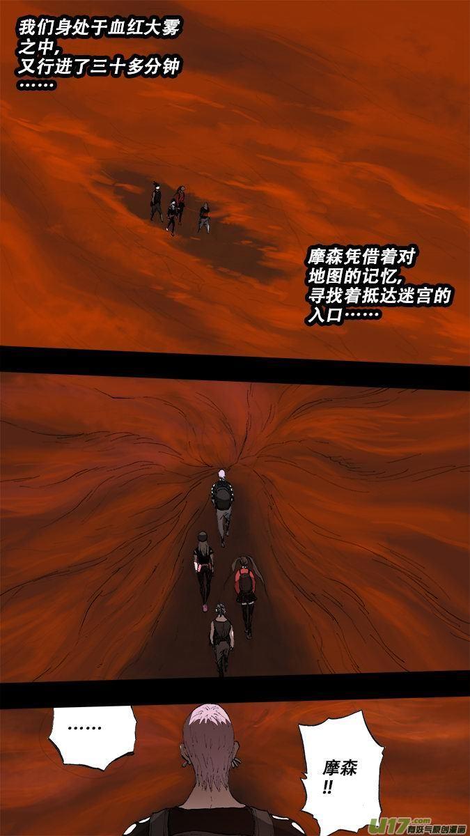 僵尸王漫画:《超质体》191:众神创世篇(5)