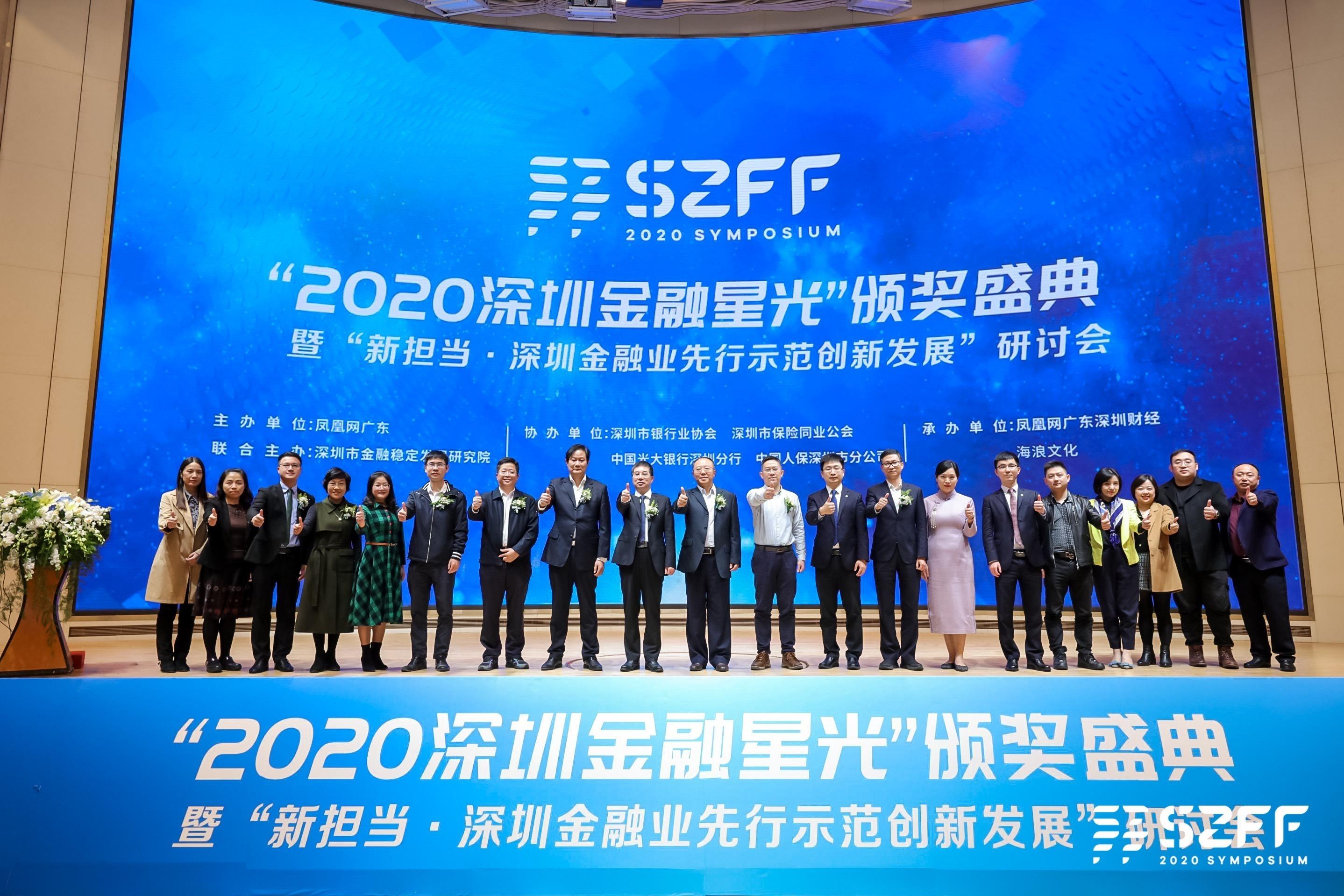 """SZFF大会 """"2020深圳金融星光""""颁奖盛典"""