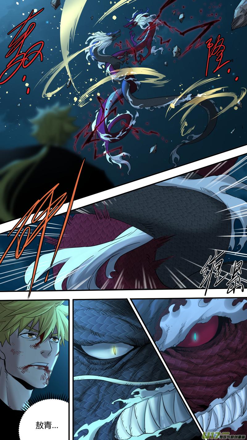 僵尸王漫画:锁龙 - 0188.驭龙诀