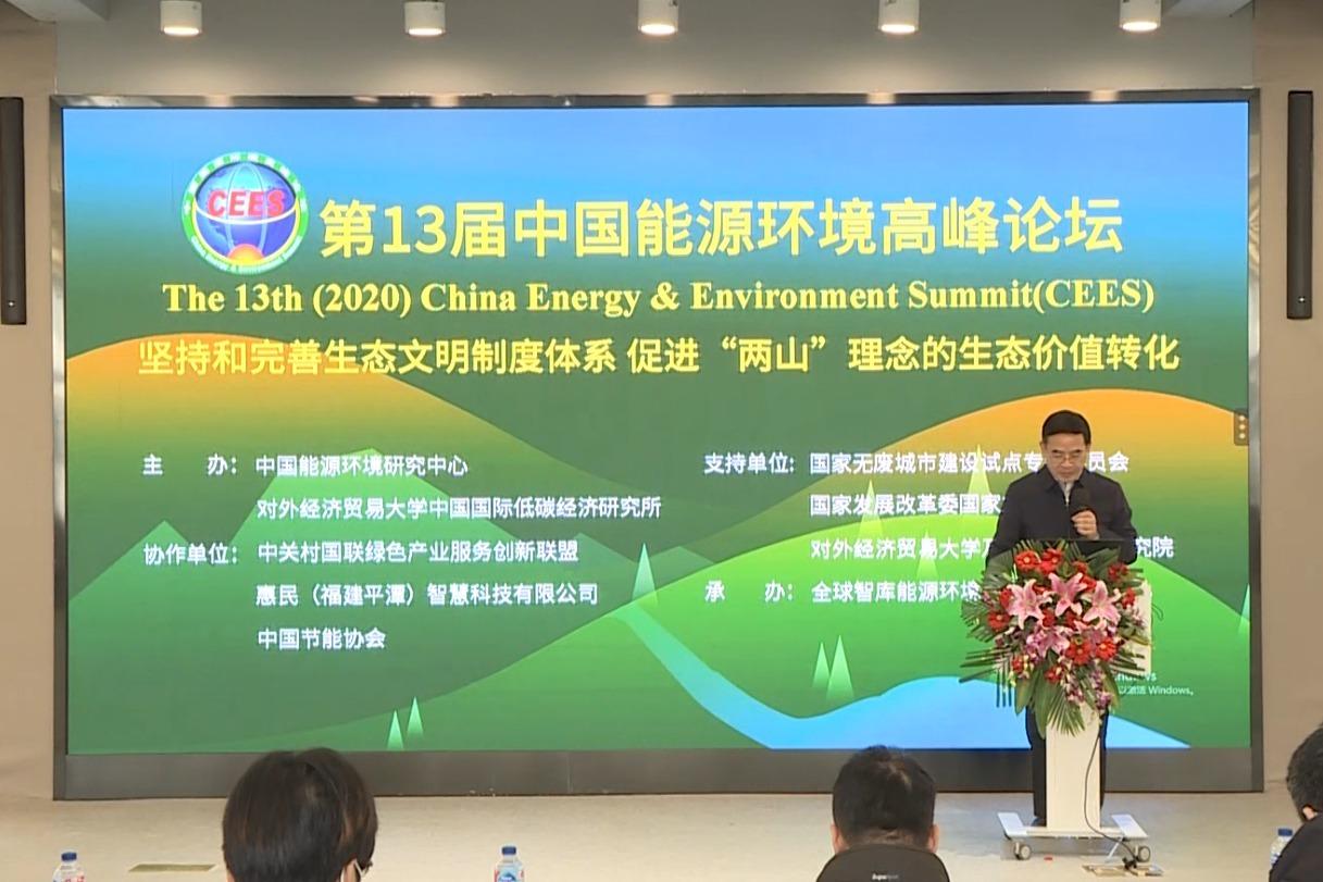 第十三届中国能源环境高峰论坛在京召开