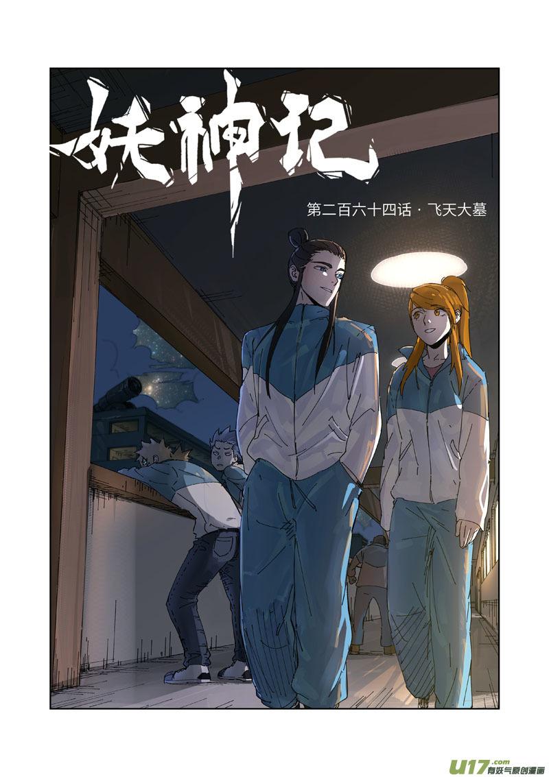 僵尸王漫画:《妖神记》第264话 飞天大墓(上)