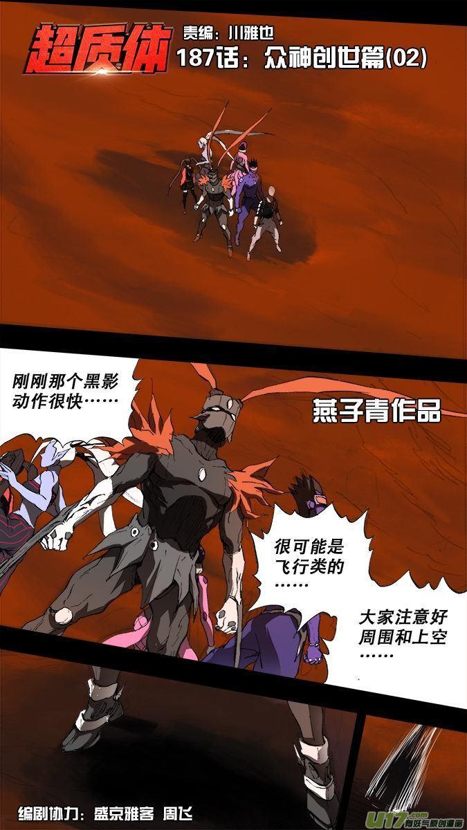 僵尸王漫画:《超质体》192:众神创世篇(6)