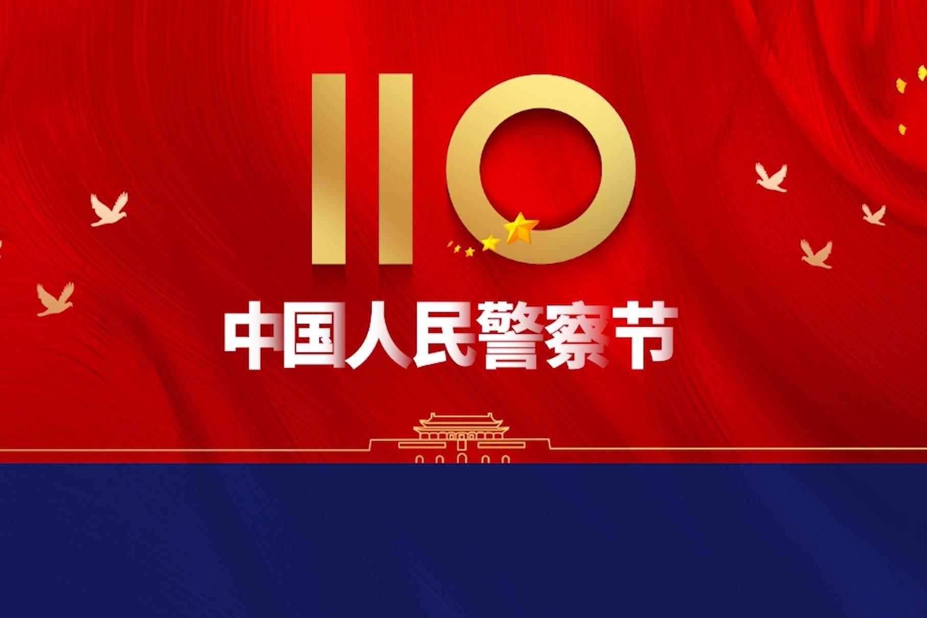 """山西全省公安机关干警迎接首个""""中国人民警察节"""""""