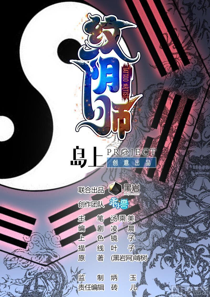 僵尸王漫画:纹阴师 第228话 神村之神