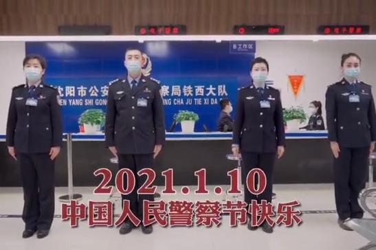 你好,警察节-沈阳市公安局交通警察局提供