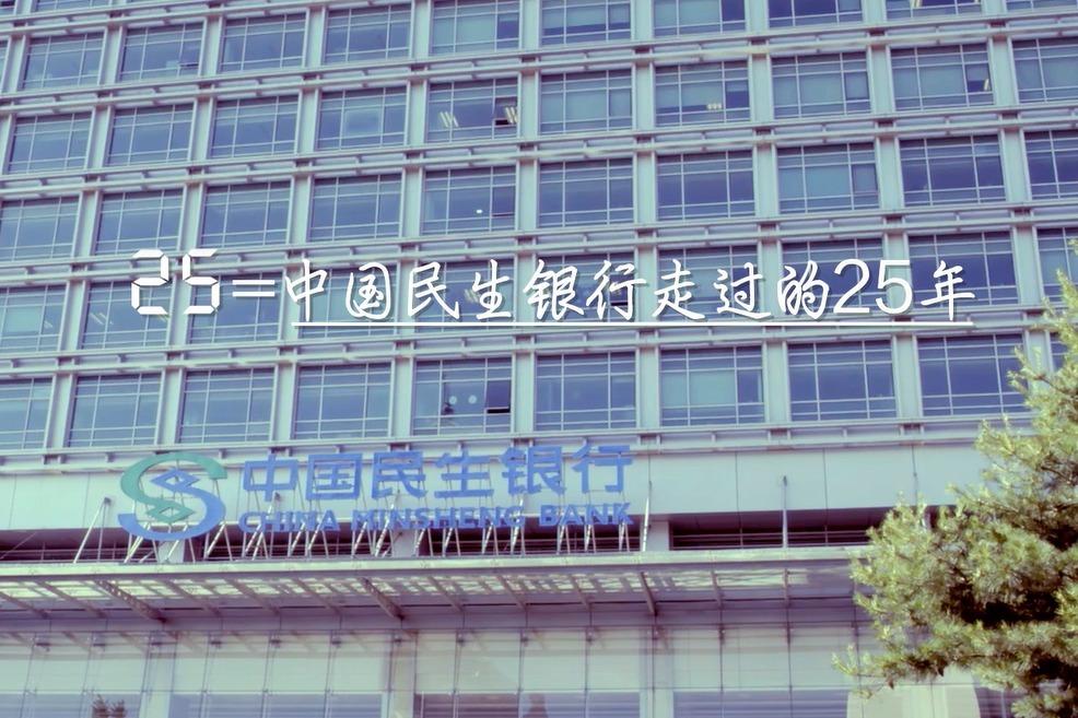 中国民生银行行庆25周年主题宣传片