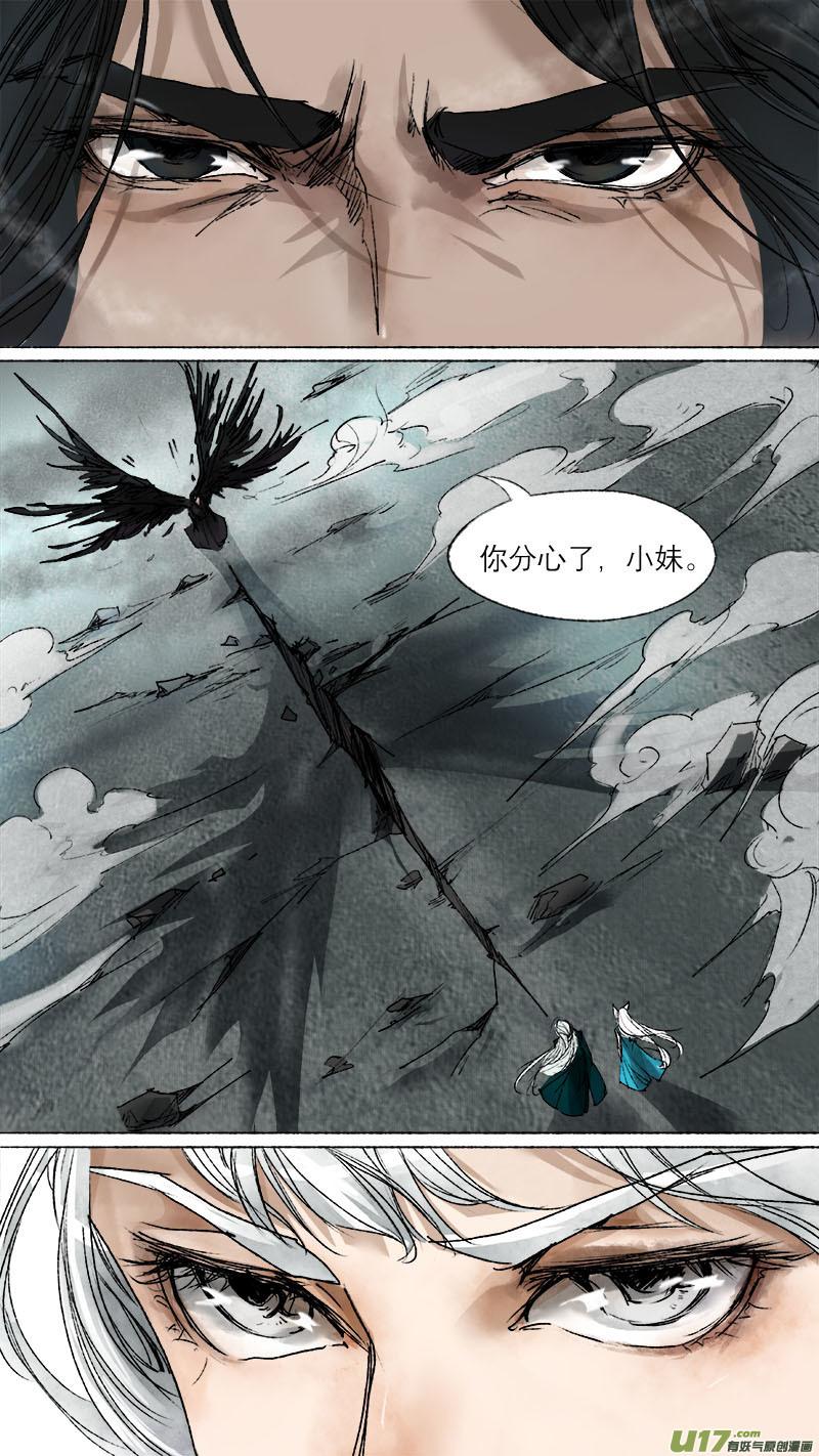 僵尸王漫画:《长安妖歌》第64话 长安乱战篇