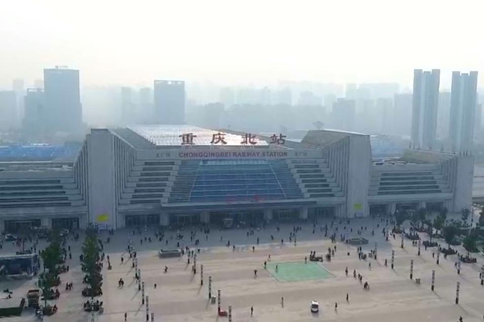 视频丨重庆北站升级 铁路轨道公交换乘零距离