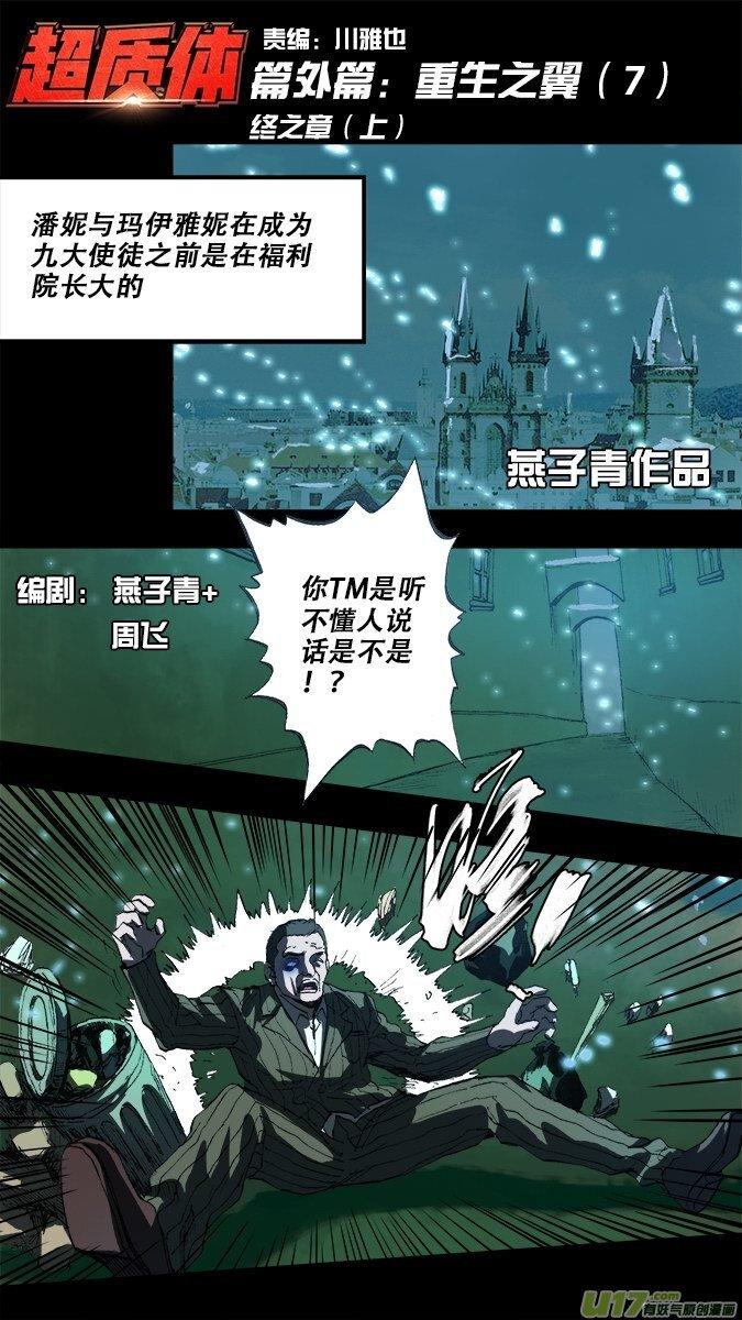 僵尸王漫画:《超质体》篇外篇:重生之翼终之章(上)