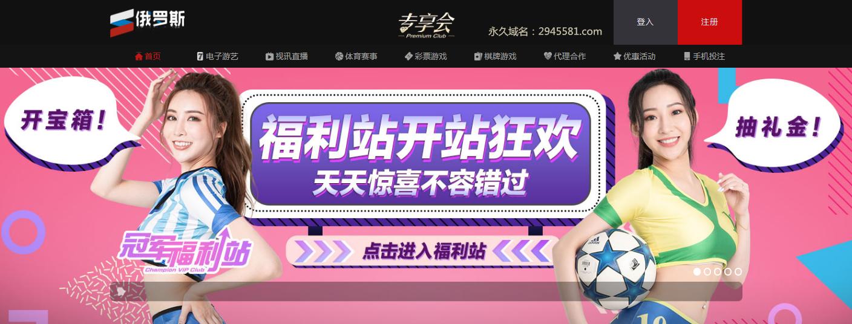 百家樂最好玩最安全的線上博弈網站,首選就是【專享會】娛樂城