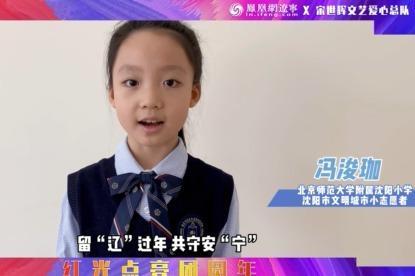 宋世辉文艺爱心总队冯浚珈:居家看书 好好学习