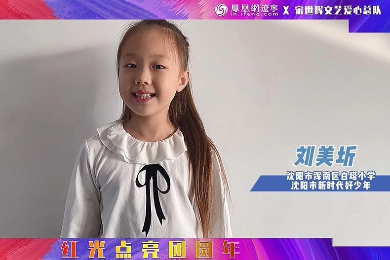 宋世辉文艺爱心总队刘美圻:春节尽量减少出行