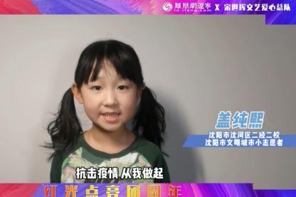 宋世辉文艺爱心总队盖纯熙:抗击疫情 从我做起